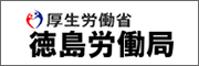 厚生労働省 徳島労働局
