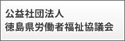 公益社団法人 徳島県労働者福祉協議会